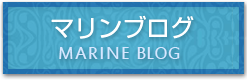side_marineblog