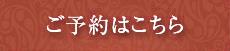 yoyakuside-top